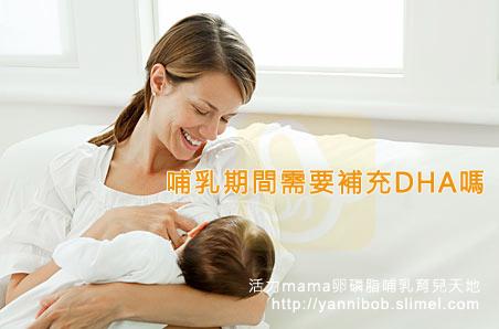 哺乳餵母奶期間需要補充DHA嗎